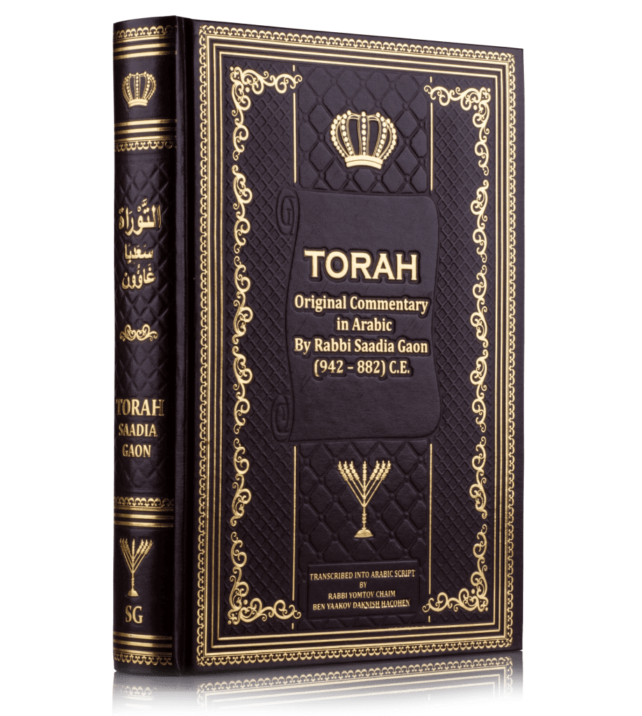 The Names of the Books of the Torah